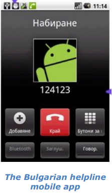 Bulgarian Helpline Mobile App